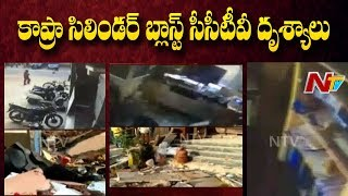 CCTV Visuals : LPG Gas Cylinder Blast in Kapra | Hyderabad | NTV