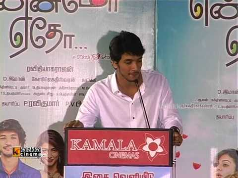 Gautham Karthik at Ennamo Yedho Movie Audio Launch