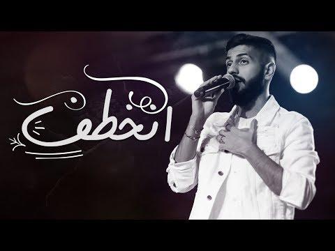 Download  محمد الشحي - إنخطف حصرياً | 2018 Gratis, download lagu terbaru