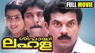 Malayalam full movie Sipayilahala | Malayalam comedy movie | Mukesh,Sreenivasan | new releases