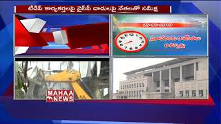 High Court Refuses To Stop Praja Vedika Demolition | MAHAA NEWS