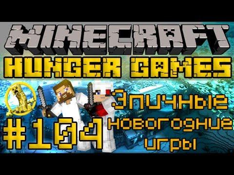 Эпичные новогодние игры - Minecraft Голодные Игры / Hunger Games #104 [LastRise]