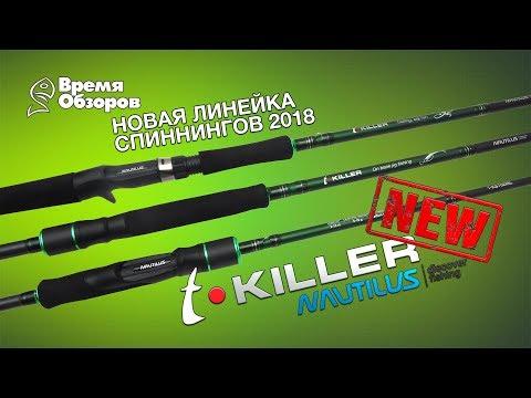 Новинка 2018! Спиннинги Nautilus T-Killer