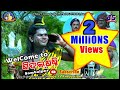 Welcome To Sital Sasthi(Jogesh Jojo) Sambalpuri Short Comedy