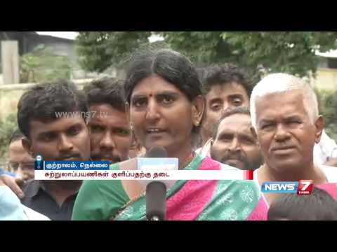 Ban on bathing goes in Courtallam falls after heavy water inflow | News7 Tamil