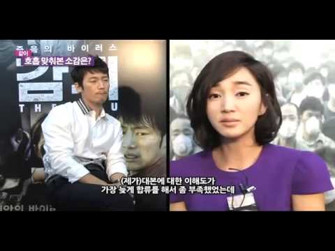 Korean Movie 감기 The Flu, 2013 장혁&수애 인터뷰 영상 Interview Video