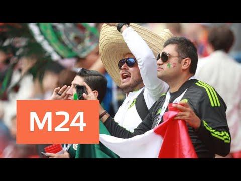 Центр Москвы заполнили футбольные болельщики из разных стран - Москва 24