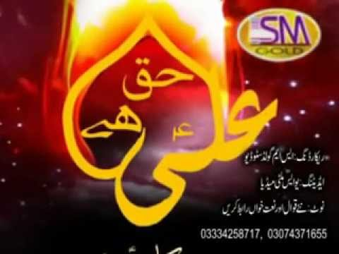 Ali Wali Allah Ali A.s un Wali Ullah
