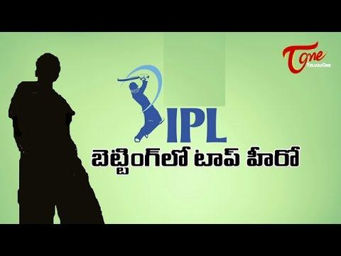 ఐపీఎల్  బెట్టింగ్ లో టాప్ హీరో | Top Hero Betting for IPL Cricket
