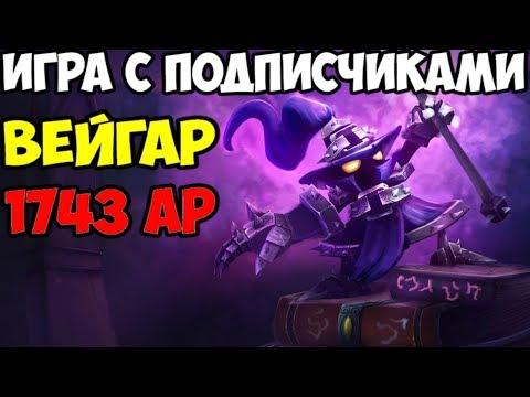 ИГРА С ПОДПИСЧИКАМИ | Вейгар 1743 AP и Алмазный Зед - League of Legends