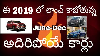 2019 upcoming cars🔥2019 june నుండీ December వరకు లాంచ్ కాబోతున్న కార్లు