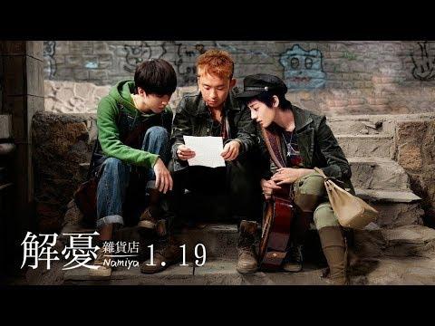 1.19【解憂雜貨店 華語版】正式預告
