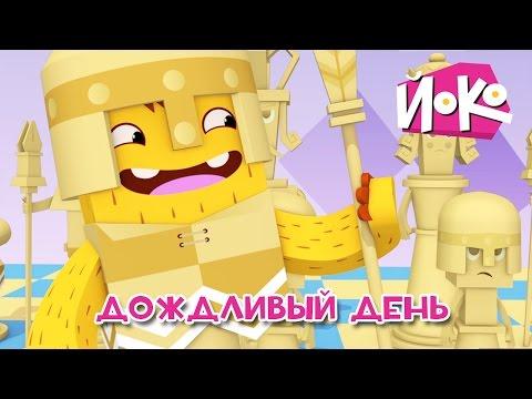ЙОКО и его друзья 💧Дождливый день 💦 Развивающие мультфильмы для детей