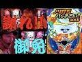 ノリ打ちバッチこい!!GOLD#7 【くり× 松本バッチ × 鬼Dイッチー】<これがノリ打ちの力だ!!!>パチスロ