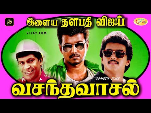 Vasantha Vaasal | Illaya Thalapathy Vijay Hit Tamil Full Movie|hd,vadivel Super Comodey,songs Super video