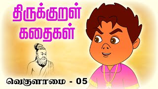 Vaekulamai 05  Thirukkural Kathaigal Stories For Kids