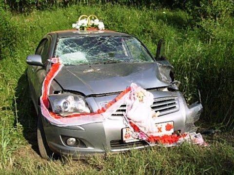Аварии на свадьбах. Берегитесь свадьбы!?