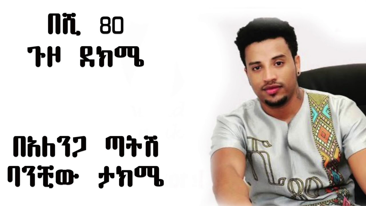 Wendi Mak - Shi 80 ሺህ ሰማኒያ (Amharic With Lyrics)