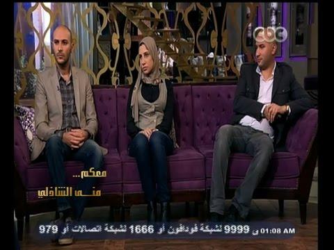 معكم_منى_الشاذلي لأول مرة حوارخاص مع أل دياب ( محمد وخالد وشيرين دياب ) الجزء الثاني