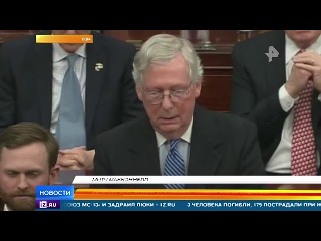 Сенат США провалил импичмент Трампа
