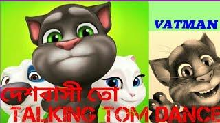 DeshBashi To Toking Tom Dance song Toking Tom And Hank Version.