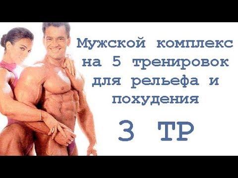 Упражнения для рельефа мышц в домашних условия 842