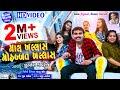 Jignesh Kaviraj I Mal Khallas To Mahobbat Khallas I Latest Gujarati Song 2018 I Full HD Video