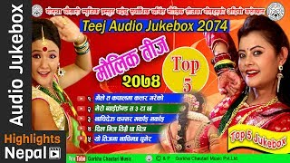 New Nepali Teej Special Audio Jukebox 2017/2074 | Gorkha Chautari Music