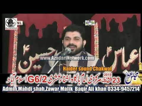 Allama Asif Alvi || Majlis 23 Feb 2019 G6/2 Islamabad ||