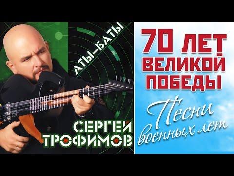 Сергей Трофимов - Мой дикий ангел