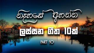Beautiful 10 Sinhala Classic Songs - old Songs - TOP 10 || Jukebox || Part 10 || MUSIC HUB SL ||