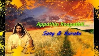 Appathin roopathil... song and karaoke (Malayalam christian devotional song)