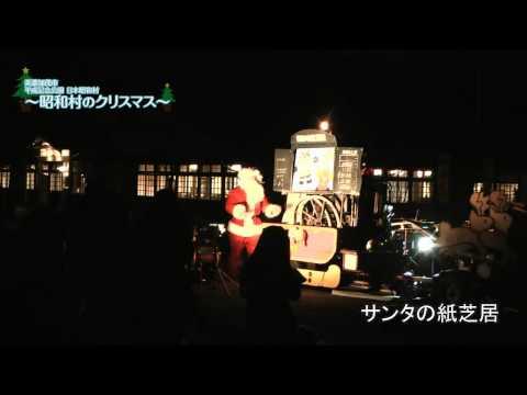 美濃加茂市 「平成記念公園 日本昭和村」 ~昭和村のクリスマス~