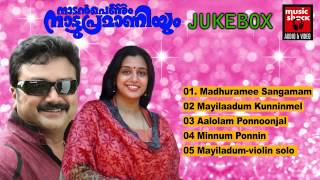 Malayalam Film Songs | Naadan Pennum Naattupramaniyum | Audio Jukebox | Yesudas,Chithra