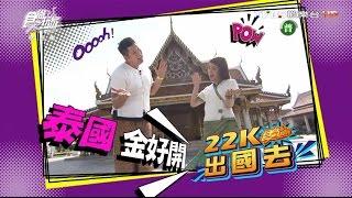 食尚玩家 莎莎哈哈【泰國】金好開 22K出國去(上) 20150303(完整版)