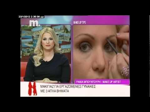 Eργαζόμενη γυναίκα: Make up tips by Ράνια Μπουντούρη