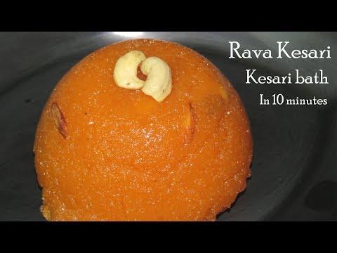 నవరాత్రులో అమ్మవారి నైవేద్యం రవ్వ కేసరి10 నిమిషాల్లో-Rava Kesari Recipe-Kesari bath Recipe in Telugu