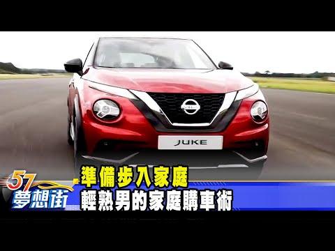 台灣-57夢想街 預約你的夢想-20210120 準備步入家庭 輕熟男的家庭購車術