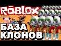 БАЗА КЛОНОВ в РОБЛОКС ROBLOX по русски на карте Clone Tycoon 2 mp3