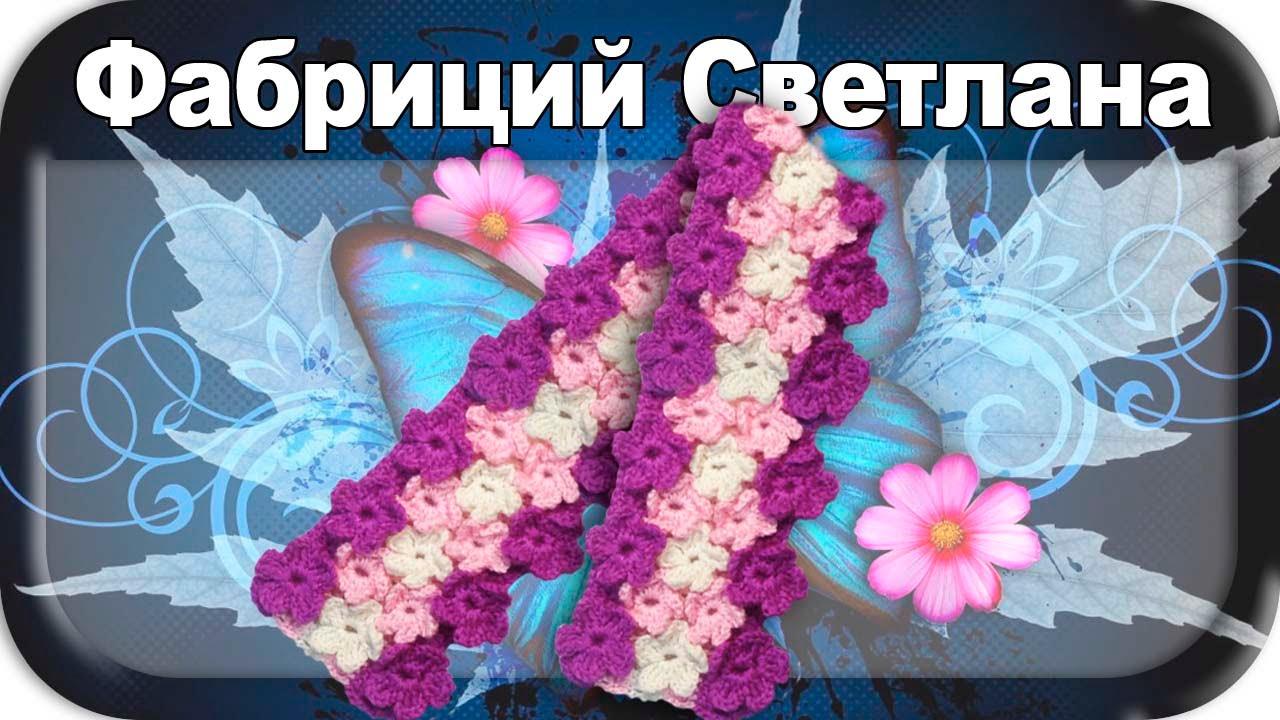 Вязание цветочным узором
