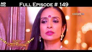Ek Shringaar Swabhiman - 13th July 2017 - एक श्रृंगार स्वाभिमान - Full Episode