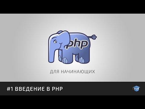 Курс уроков PHP для начинающих   #1 Введение в PHP