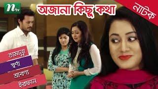 Bangla Telefilm - Ojana Kichu Kotha (অজানা কিছু কথা) | Sabbir, Sorna, Tamanna | Drama & Telefilm