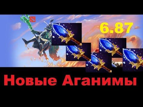 Новые Аганимы в Dota 2 6.87 | 7 Героев