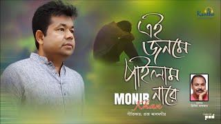 Monir Khan - Ei Jonome Pailam Nare | এই জনমে পাইলাম নারে | Bangla Hit Song | Kontha