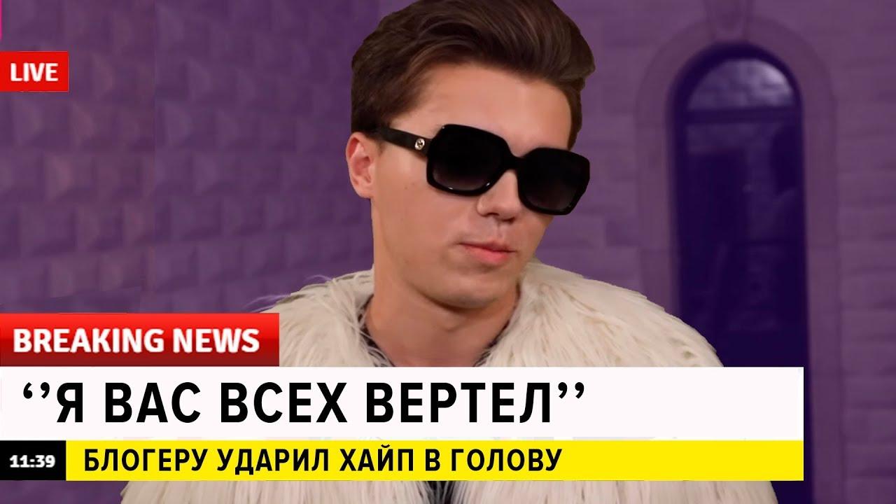 HYPE CAMP - КОГДА УБЕРУТ КОМКОВА?
