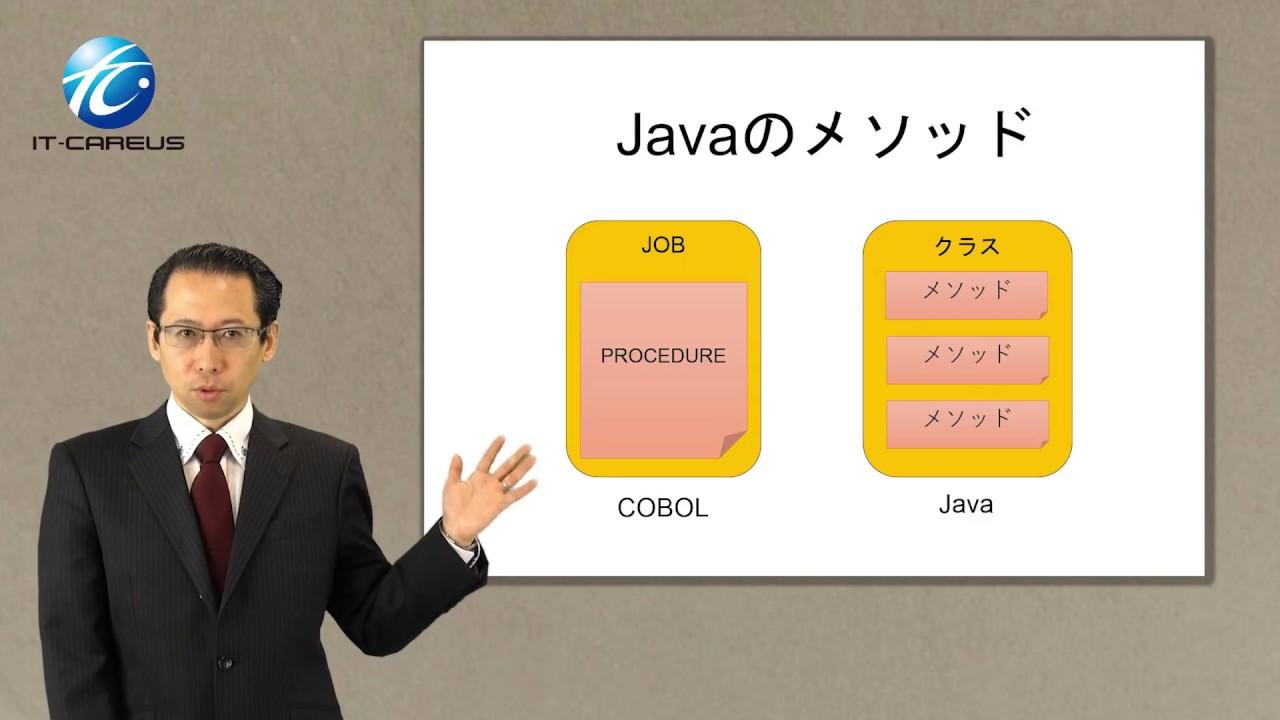 プログラム構造の違い