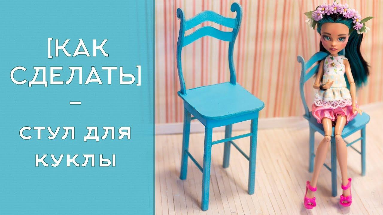Как сделать стул для кукол своими руками из картона видео