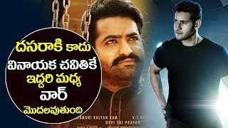War Between Mahesh Babu and Jr NTR | SPYder Teaser | NTR Lava Teaser