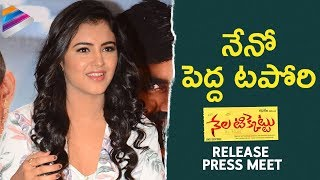 Malvika Sharma Makes Fun of Her Character | Nela Ticket Press Meet | Ravi Teja | Telugu FilmNagar